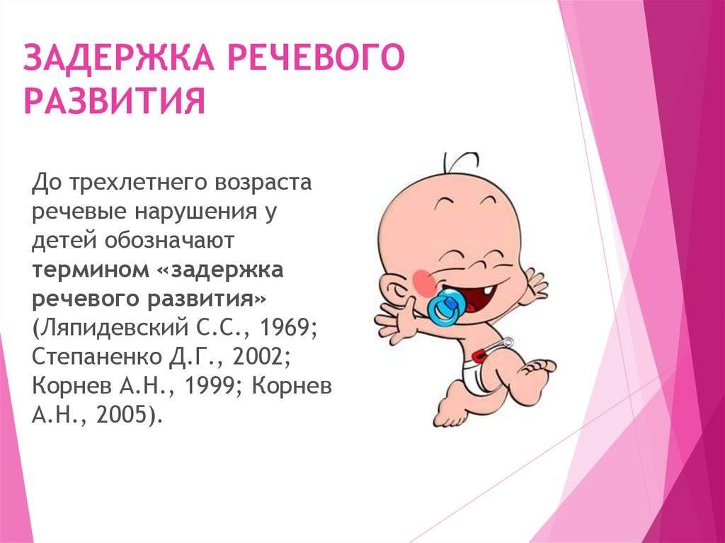 Задержка речевого развития у детей: причины и лечение  - сибирский медицинский портал