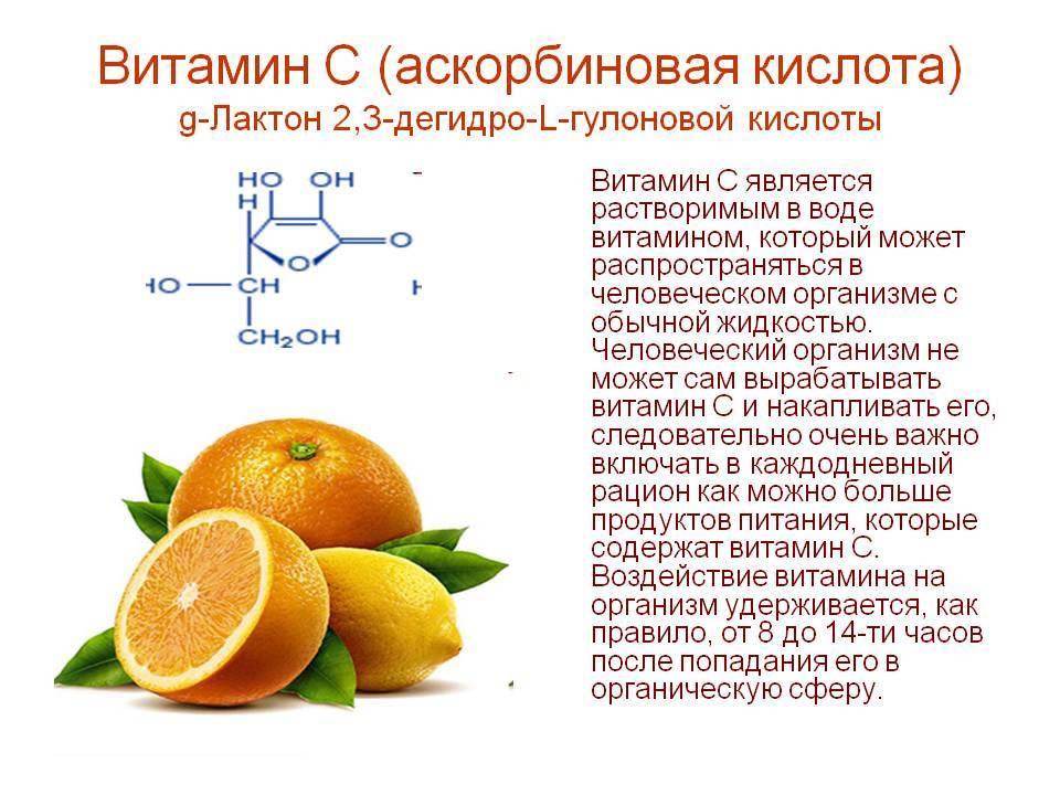Витамин С для детей суточная норма, оптимальная доза аскорбиновой кислоты
