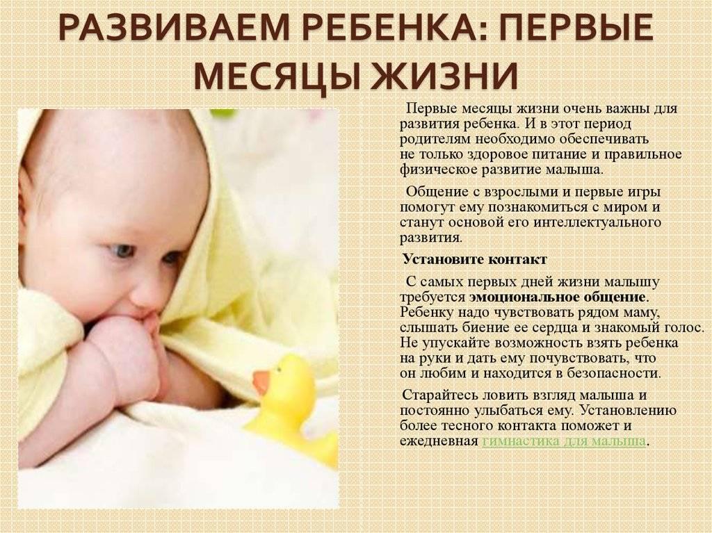 Что должен уметь новорожденный ребенок в 1 месяц? физическое и эмоциональное развитие в первый месяц, все о рефлексах малыша