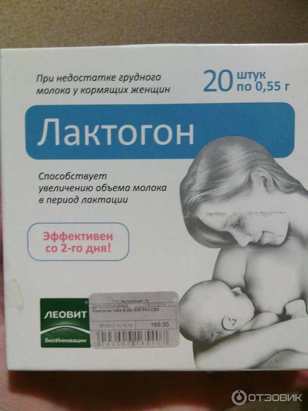 Таблетки для лактации: препараты и средства для увеличения грудного молока