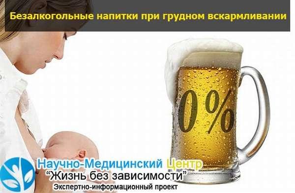 Алкоголь при грудном вскармливании: таблица вывода для кормящей мамы, можно ли пить