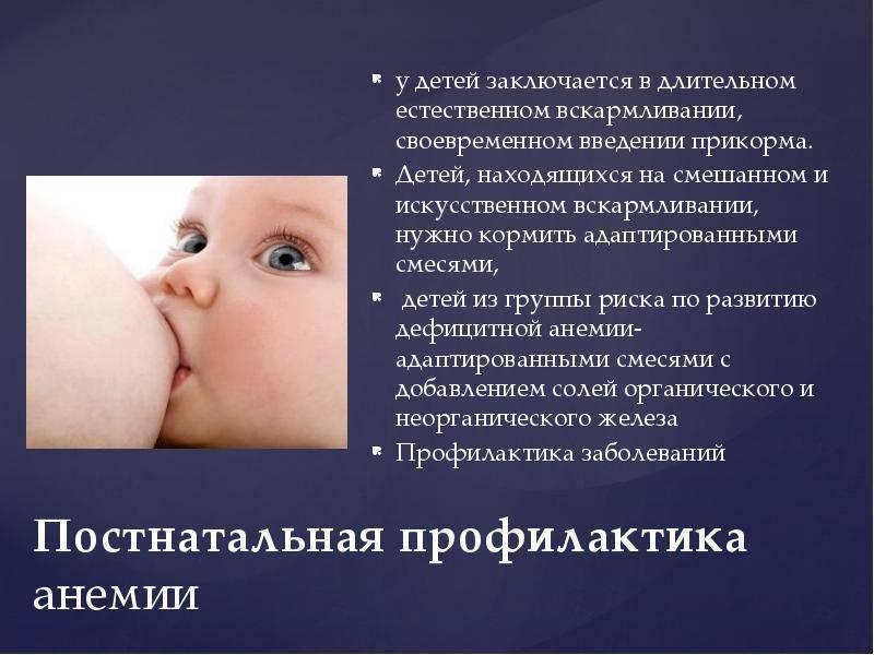 Ребенок срыгнул с кровью после кормления: причины и рекомендации
