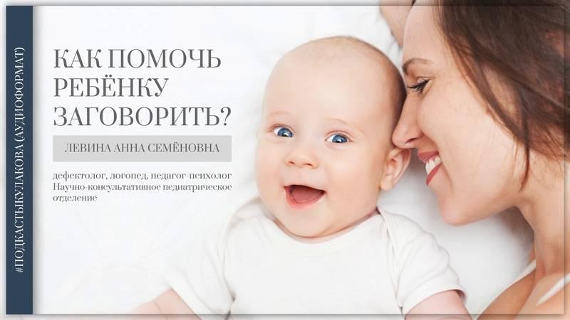 6 хитростей как помочь малышу заговорить - kpoxa.info