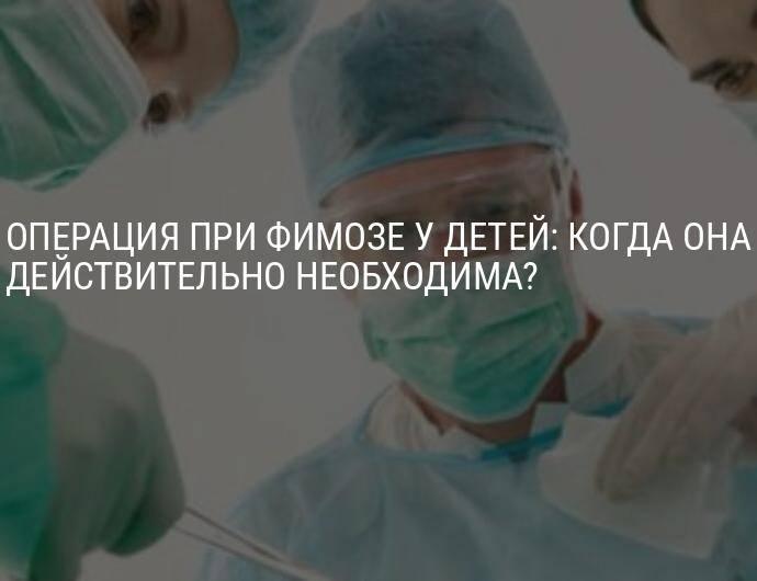 Операция при фимозе