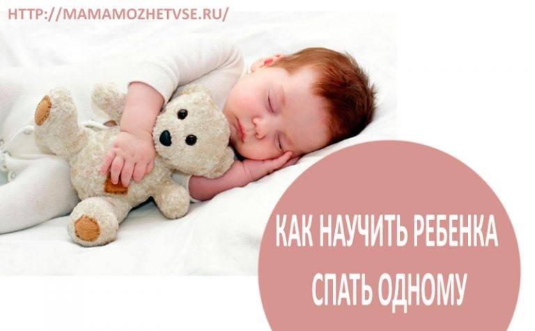Наш опыт обучения самостоятельному засыпанию