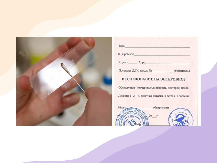 Соскоб на энтеробиоз | анализы на eurolab