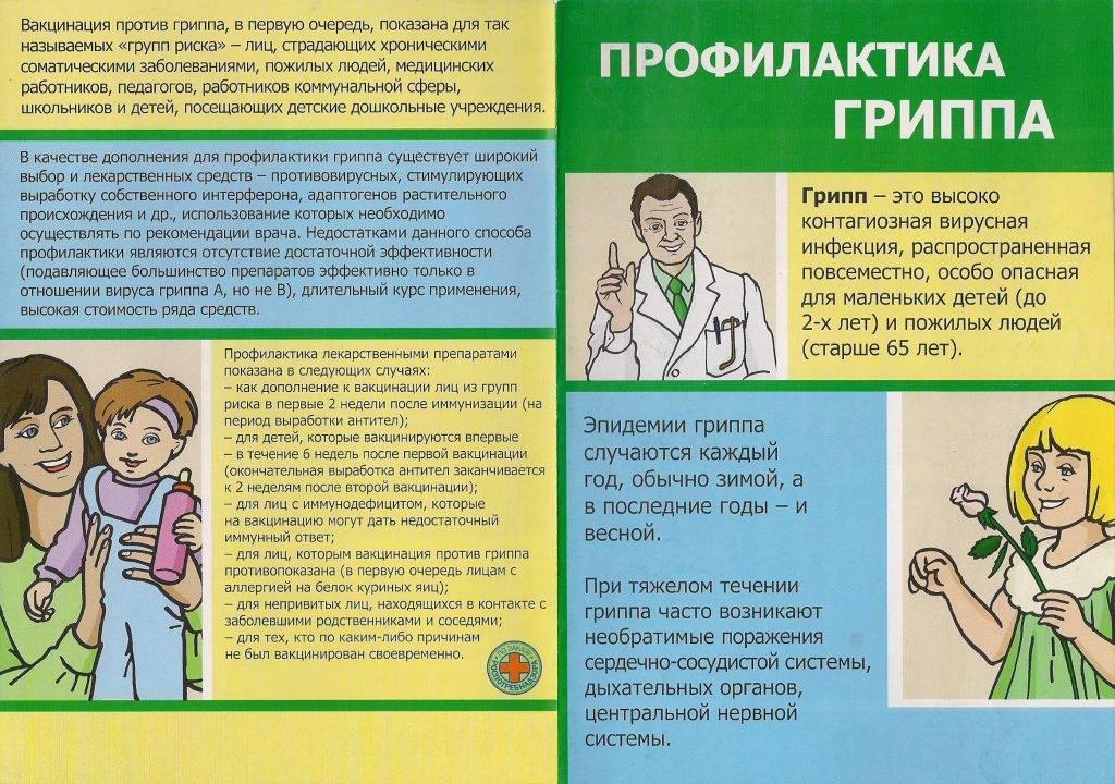 ➤ как защитить младшего ребенка, если старший ребенок заболел орви