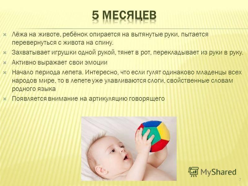 Когда начинает переворачиваться ребенок, стоит ли учить этому малыша и как ему помочь