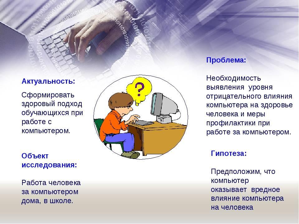 Как влияет компьютер на вашего ребенка?