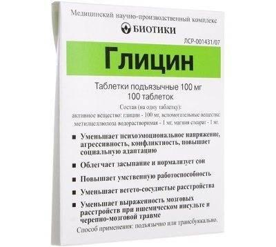 Глицин. для чего он нужен