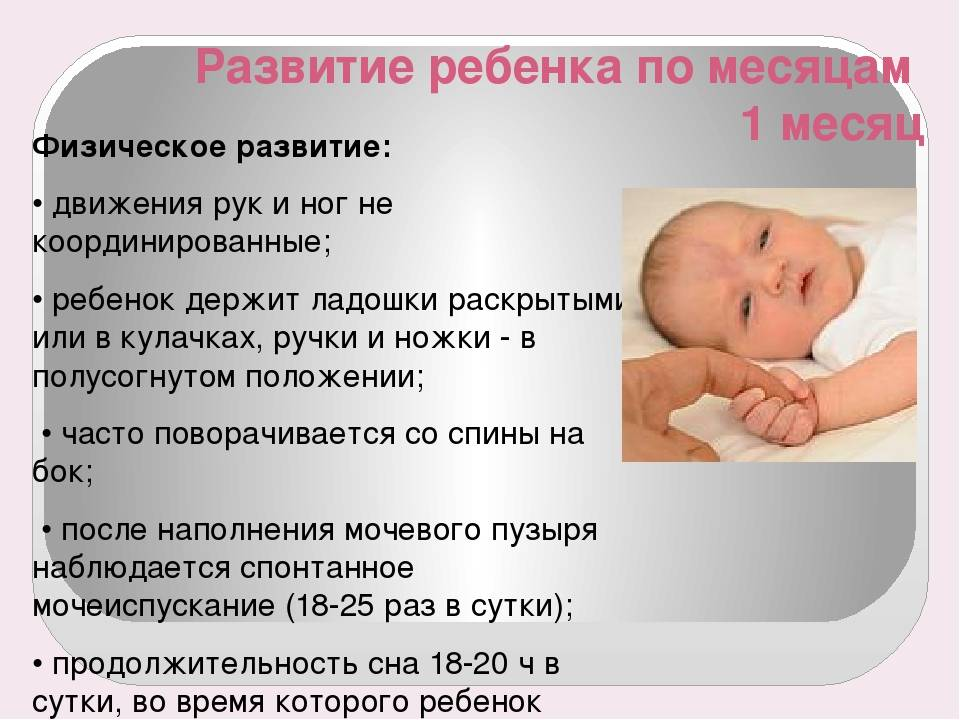Что должен уметь ребенок в 1 месяц - развитие роста и веса при грудном вскармливании, режим питания и сна