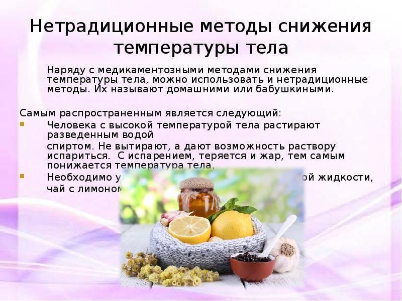 Как сбить высокую температуру взрослому и ребенку без лекарств | компетентно о здоровье на ilive