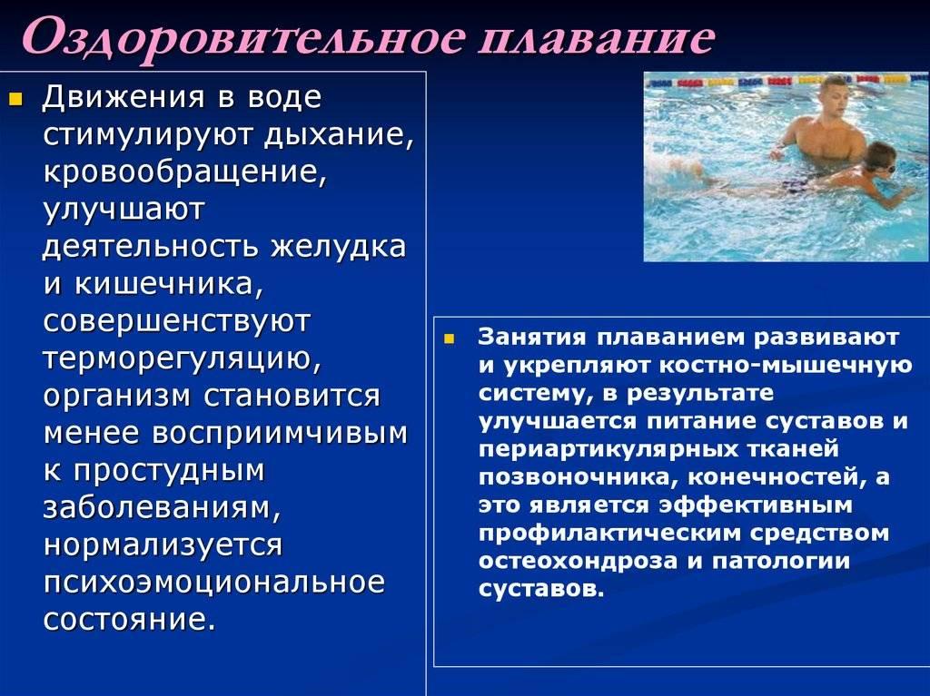 Плюсы и минусы плавания
