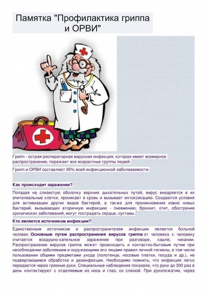Родителям о профилактике орви и гриппа у детей
