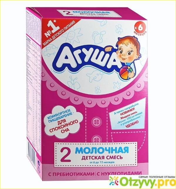 Кисломолочная смесь Агуша и молочное детское питание от 0 до 6 месяцев и старше
