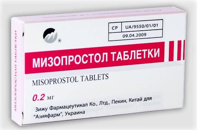 Таблетки для прерывания ранней беременности без рецептов | аборт