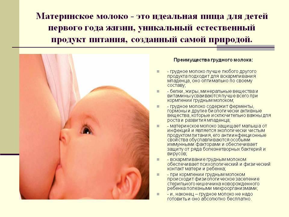 До скольки кормить ребенка грудным молоком