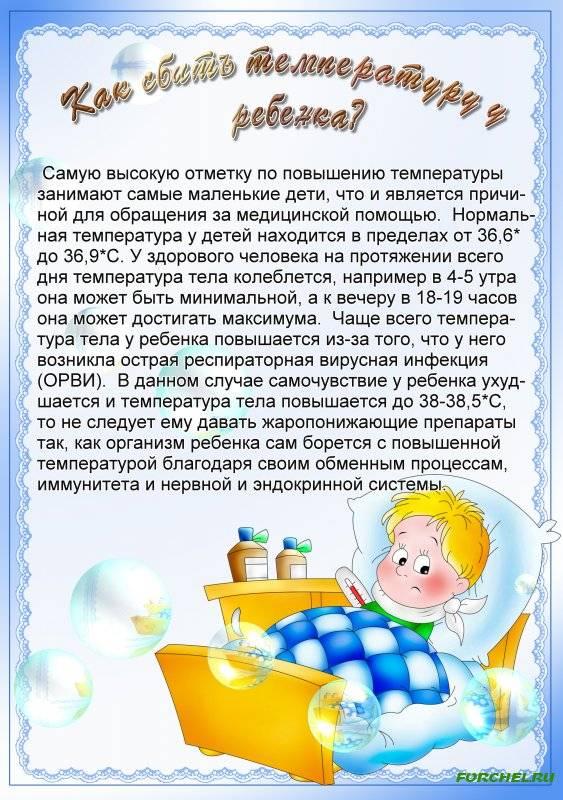 Осипший голос с температурой у ребенка