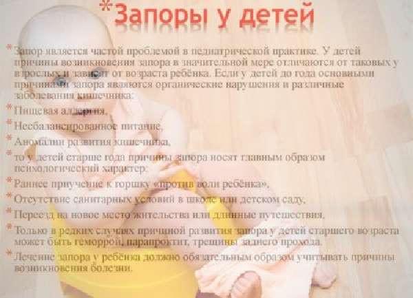 Запор у детей - причины, диагностика и лечение