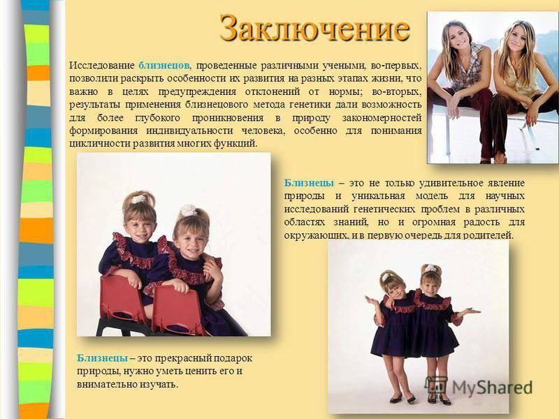 Психологические нюансы отношений между близнецами