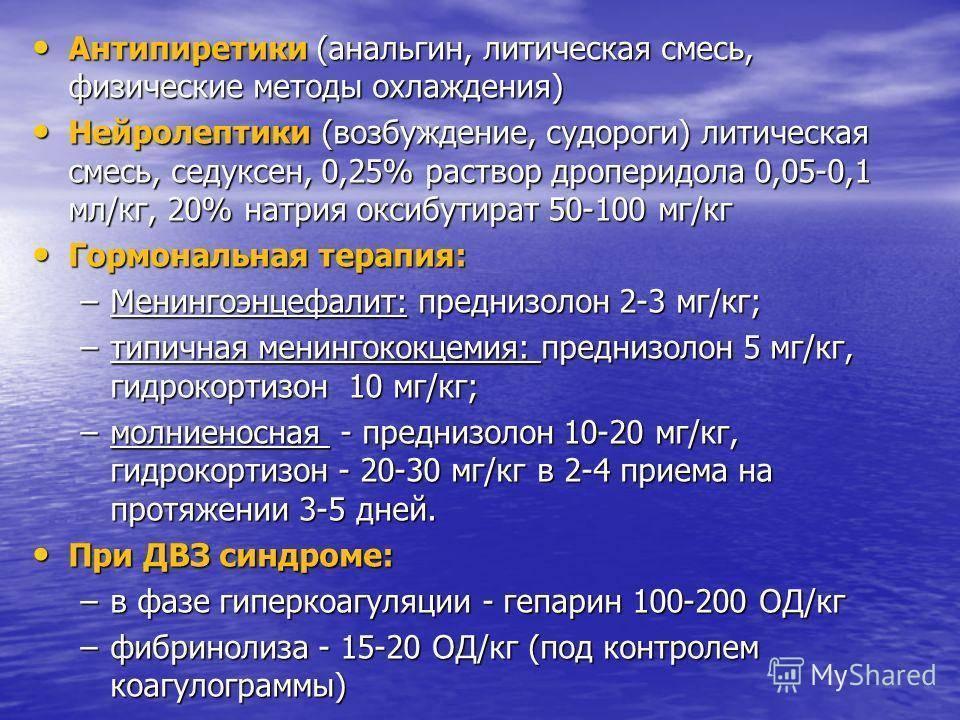Тройчатка от температуры : эффективность, рецепты и состав   компетентно о здоровье на ilive