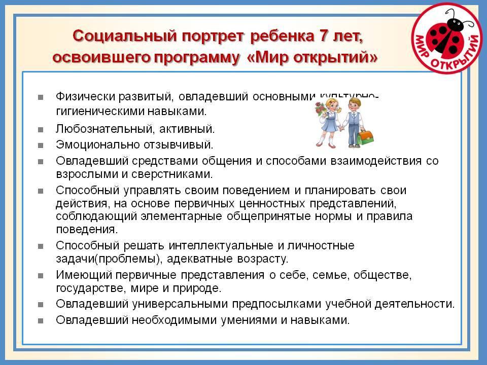 Знания, умения и навыки у детей 1, 2 и 3 лет
