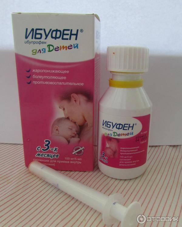 Какие жаропонижающие средства при высокой температуре для детей лучше и эффективнее? — med-anketa.ru
